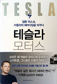 Tesla Motors book, Korean edition